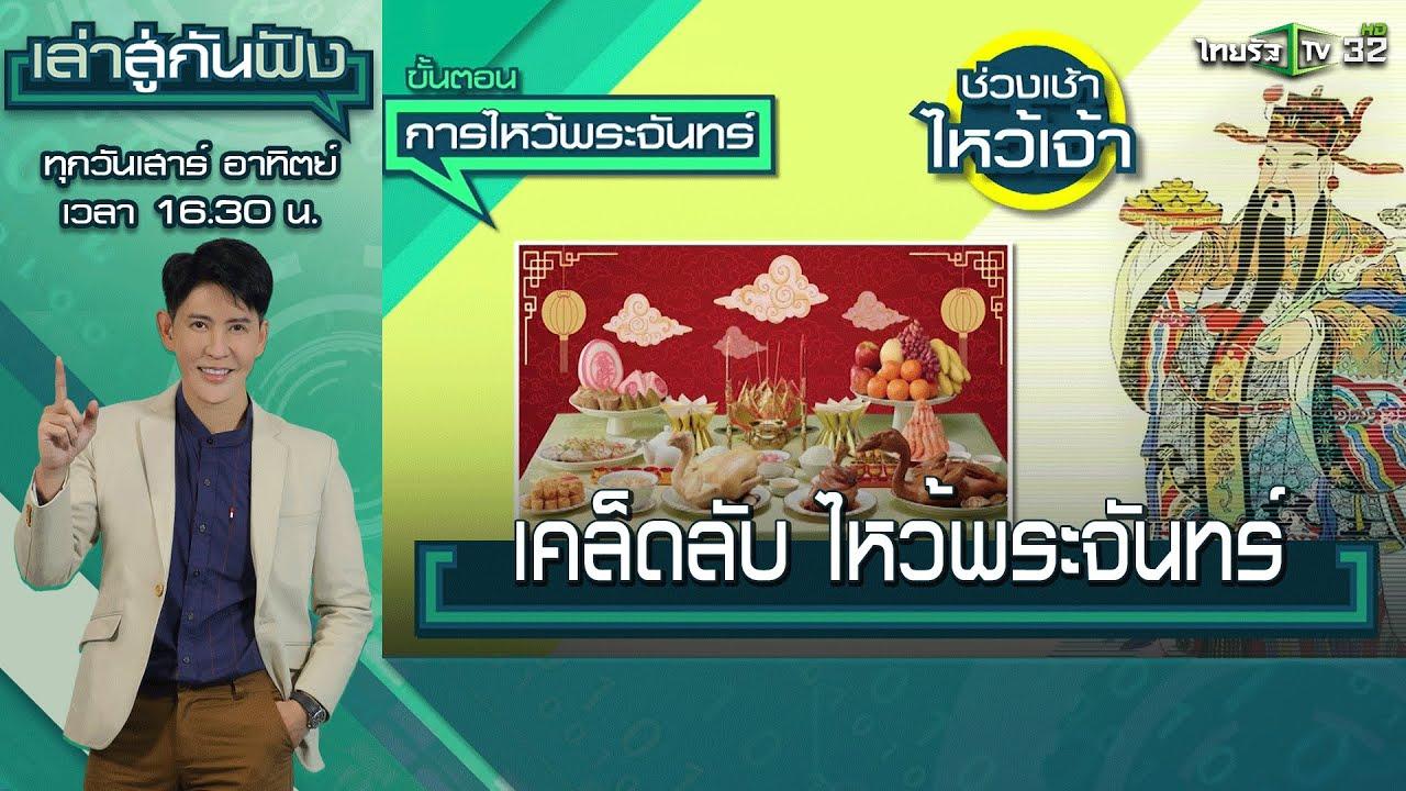 เปิดเคล็ดลับ การไหว้พระจันทร์อย่างไร ให้สมใจหมาย   เล่าสู่กันฟัง   ThairathTV