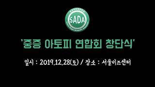2019 중증 아토피 연합회(중아연) 창단식
