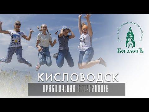 Путешествие в Кисловодск. МПД