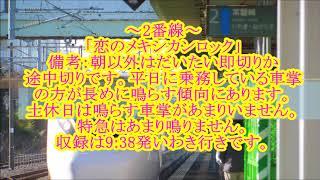 【巌根・館山型】大甕駅発車メロディー