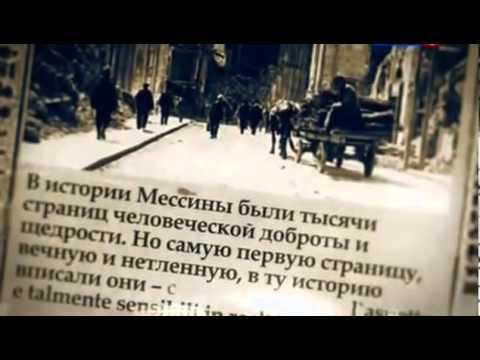 """""""Ангелы с моря""""- О подвиге русских моряков помнят жители Мессины и всей Сицилии"""