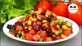 Не знала, что сочетание запеченных овощей и кукурузы – это настолько вкусно! Овощной САЛАТ