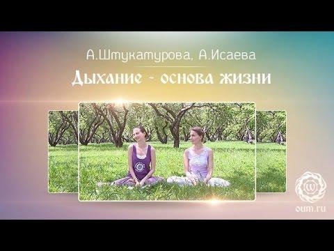 Дыхание - основа жизни. А.Штукатурова и А.Исаева