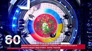 Новейшее гибридное оружие России. Какое оно? 60 минут от 15.10.19