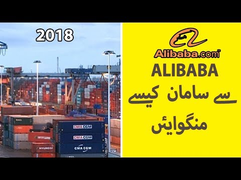 How To Import In Bulk From China Using Alibaba | Detailed Video 2018!