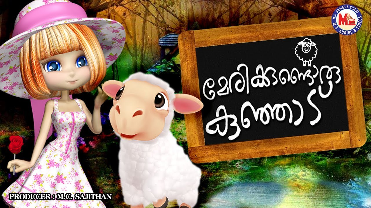 Malayalam Animation Songs For Kids