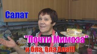 "Салат ""Почти Мимоза"" и бла, бла,бла!!!"