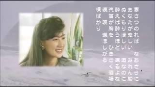 村上幸子 - 北の港のみれん船