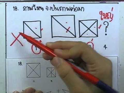 ข้อสอบเข้าม.1 :ความถนัดทางการเรียน ตอน03 (ข้อ18-19)