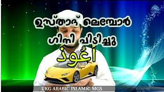 ukg arabic mar1