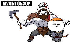 Download GOD OF WAR - Мульт обзор Mp3 and Videos
