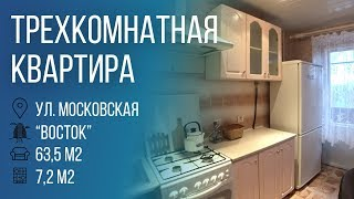 Брест   Трехкомнатная квартира, ул.Московская   Бугриэлт