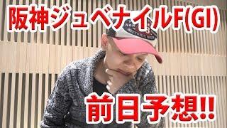 【競馬予想】阪神ジュベナイルフィリーズ 前日予想!!【わさお】
