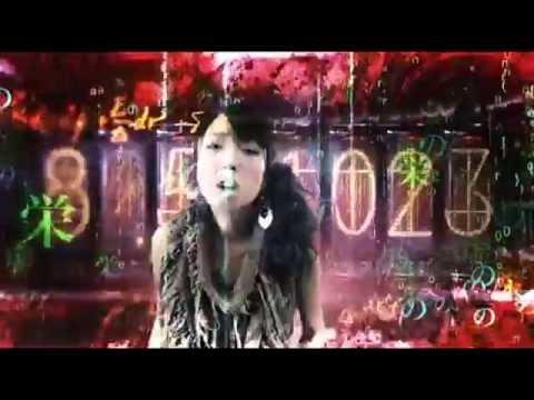 Kanako Itou - Hacking To The Gate