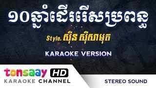 ១០ឆ្នាំដើររើសប្រពន្ធ ភ្លេងសុទ្ធ, ដប់ឆ្នាំដើររើសប្រពន្ធ, ខារ៉ាអូខេ | Tonsaay karaoke