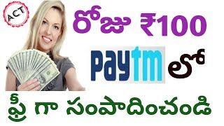 Telugu Free Paytm Cash daily 100 to 500 Rupees