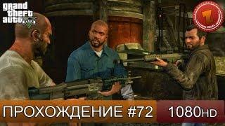 GTA 5 прохождение на русском - Финальная миссия - Часть 72  [1080 HD]