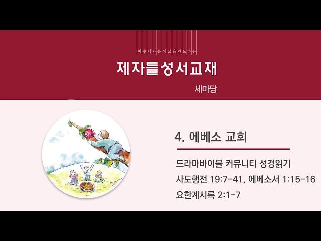 [제자들 성서교재] 세마당 - Chapter4