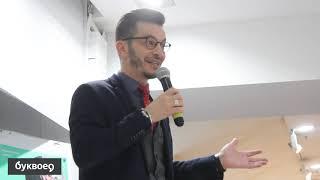 Андрей Курпатов. Буквоед. 29 ноября 2019 года.