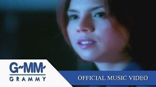 อุ่นใจ - คริสติน่า อากีล่าร์ 【OFFICIAL MV】