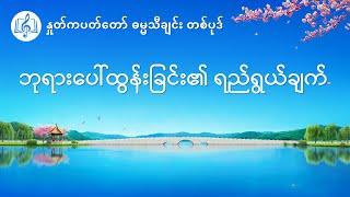 Myanmar Full Gospel Music - ဘုရားပေါ်ထွန်းခြင်း၏ရည်ရွယ်ချက် (2020)