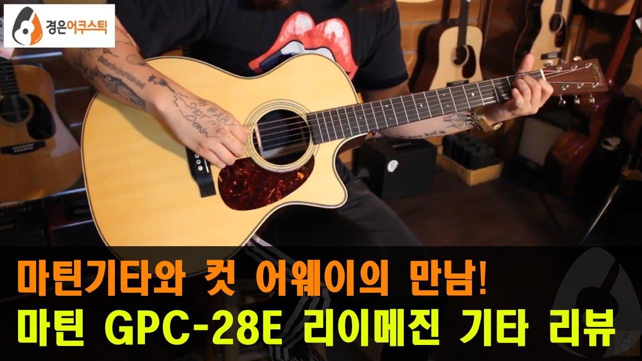 [마틴기타] 마틴 GPC-28E 기타 리뷰 (Martin GPC-28E Guitar Review)