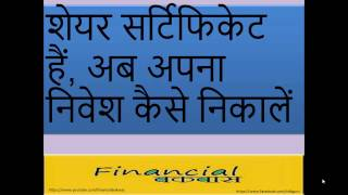 How to make money from Physical Share Certificates and what about Income Tax on it