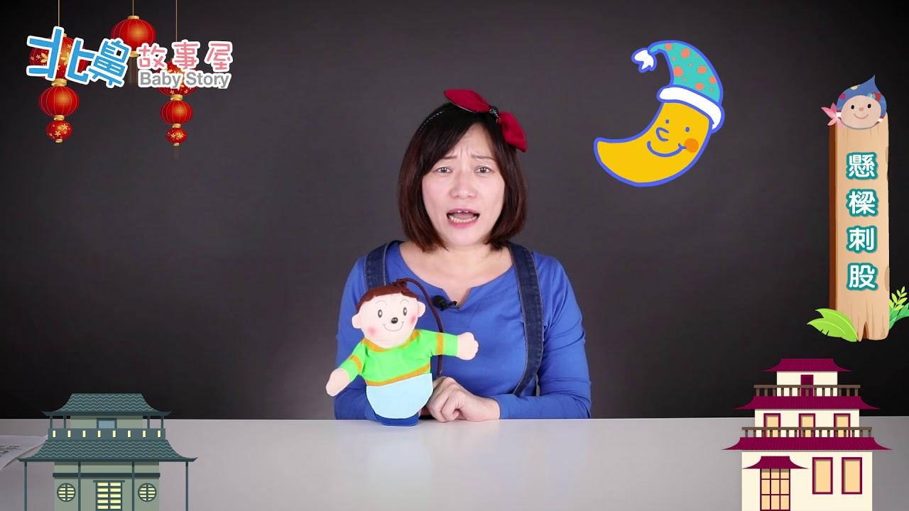 北鼻成語學堂【懸梁刺股】| 淇淇媽咪說故事 - YouTube