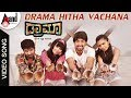 Download Drama | Drama Hitha Vachana | YASH, RADHIKA PANDITH, AMBHARISH | YOGARAJ BHAT | Kannada Songs MP3 song and Music Video