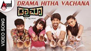 Drama | Drama Hitha Vachana | YASH, RADHIKA PANDITH, AMBHARISH | YOGARAJ BHAT | Kannada Songs