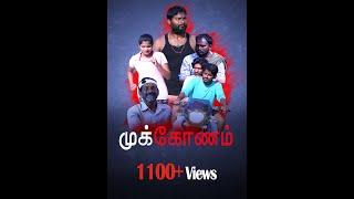 #Mukkonam#Tamil#Trailer MUKKONAM TAMIL TRAILER 2018 | 4K Resolution | Rupai Paavala