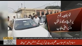 CM Punjab Usman Buzdar leaves in his personal car for Governor House to take oath | Public News