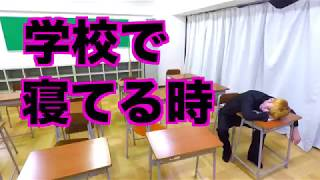 【学校で寝てる時あるある】