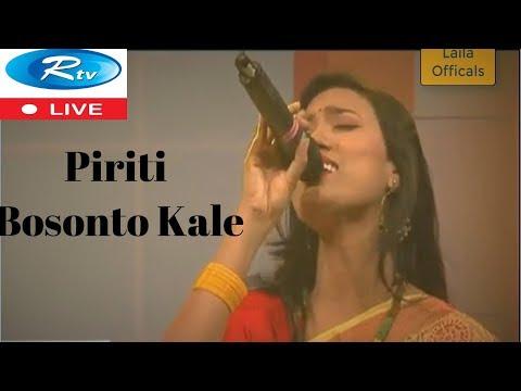 পিরিতি বসন্ত কালে | Piriti Bosonto Kale | Singer Laila | Bosonto song