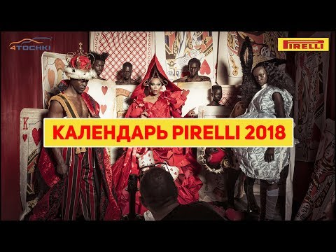 Календарь Pirelli Calendar 2018 на 4 точки