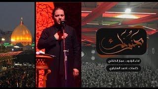 مجنونك - ملا عمار الكناني - هيئة عاشوراء