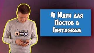 4 идеи для постов в Instagram | Самый популярный текстовый контент в Instagram | Что постить