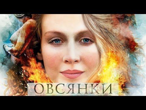 Овсянки (Фильм 2010) Драма, Мелодрама