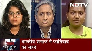 Prime Time With Ravish, May 29, 2019 | Does Society Drive People Into Depression Due To Their Caste?