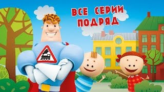 Аркадий Паровозов спешит на помощь - Все серии подряд. Поучительные мультфильмы детям. Часть 2