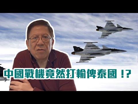 美國驅逐中國外交人員 中國戰機竟然打輸俾泰國〈蕭若元理論蕭析〉20191218