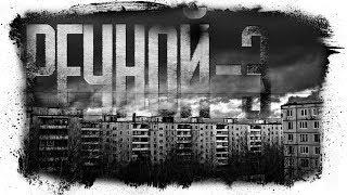 Призрачный Микрорайон | РЕЧНОЙ 3