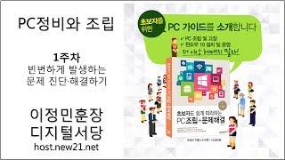PC정비와 조립 01주차 강좌(20190704) 북부