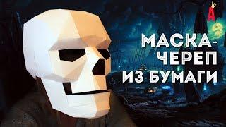 Маска череп из бумаги своими руками(Эта крутая маска-череп из бумаги поразит всех твоих друзей. Своими руками ты можешь сделать такую потрясающ..., 2016-10-10T03:33:34.000Z)