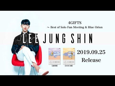 ジョンシン 9月25日(水)発売DVD『4GIFTS ~ Best Of Solo Fan Meeting & Blue Orion』から音源ダイジェストを公開!!