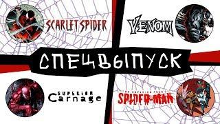 Спецвыпуск - Spiderverse (Scarlet Spider, Venom, Superior Carnage, The Superior Foes of Spider-Man)