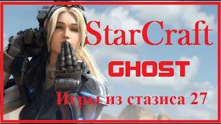 StarCraft Ghost отменена?! Игры из стазиса №27.