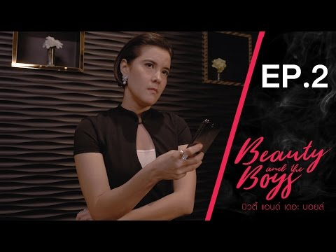 """Beauty and the Boys""  EP.2 : ใช้นมไต่เต้า..ตอแหลสนั่นวงการ!!!"