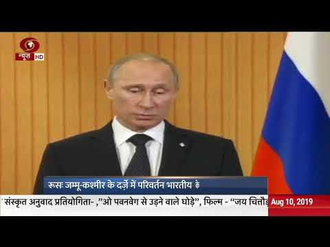 Russia supports India, says changes in J&k done within framework of Constitution