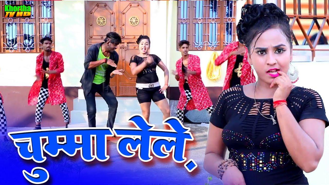New Khortha Khortha Video 2020    चुम्मा लेले बलोडर तोर फाट जीतो गे    Chumma Le Le Baloder Tor